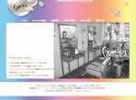 美容室キャロッツ様サイト