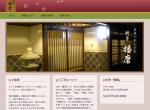 料亭『播磨』様サイト