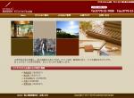 ビジネスホテル山海様サイト