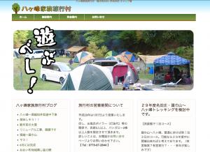 八ヶ峰家族旅行村様サイト