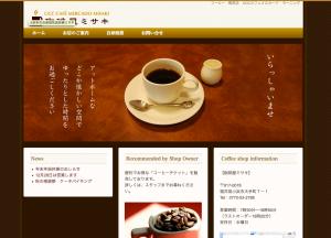 珈琲屋ミサキ様サイト