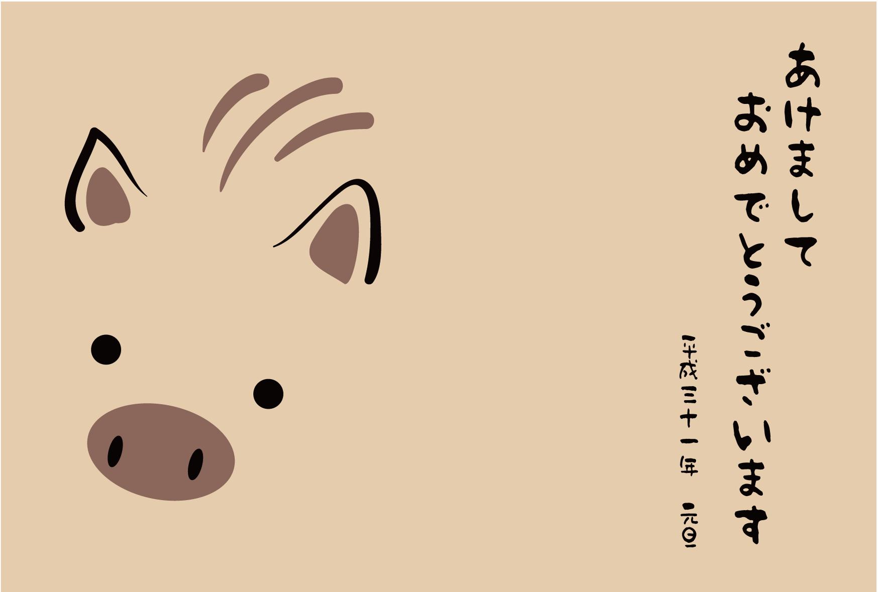 2019イノシシ亥さんイラスト年賀状 福井県小浜市のヨコハマヤ