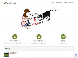 株式会社オンバス様サイト