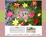 長谷川旅館様サイト